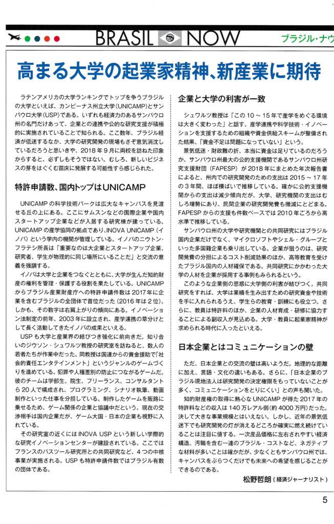 Imagem do texto original em japonês, retirado de versão impressa.